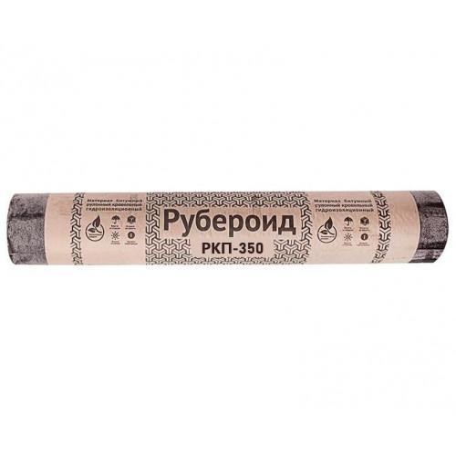 РУБЕРОИД РКП 350 (15м*1,0м)  уп.36шт