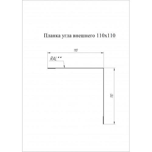 Угол внешний GrandLine КОРИЧНЕВЫЙ 3,0 (10)