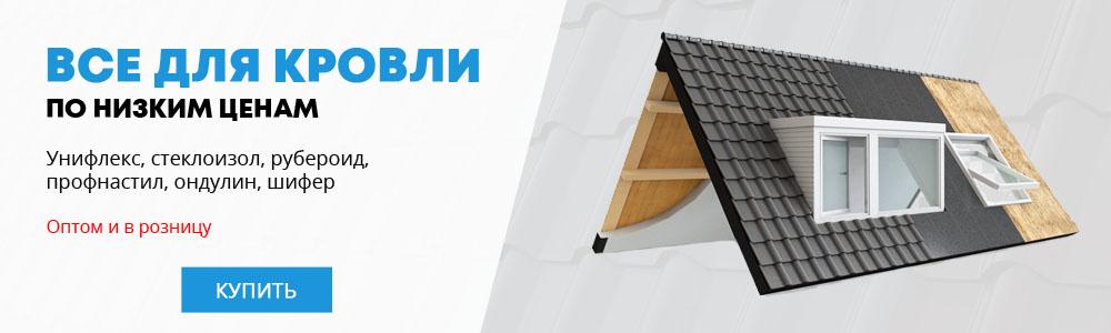 Купить стройматериалы Спб